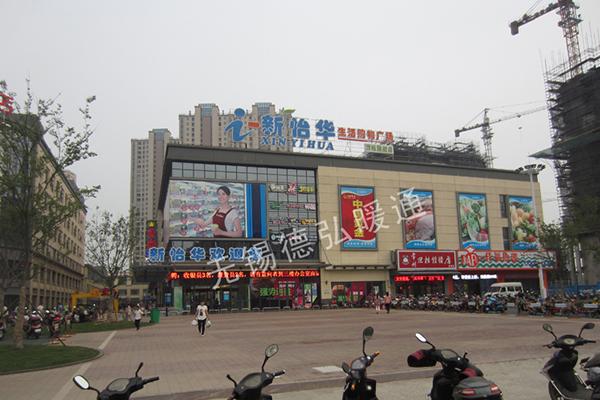 新怡华超市(常州潞城店)