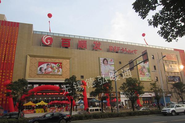 百顺发超市(南京江宁店)
