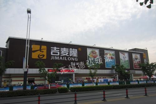 吉麦隆超市(江阴周庄店)