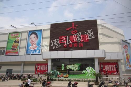 吉麦隆超市(江阴南闸店)