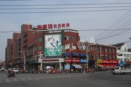 吉麦隆超市(江阴顾山店)