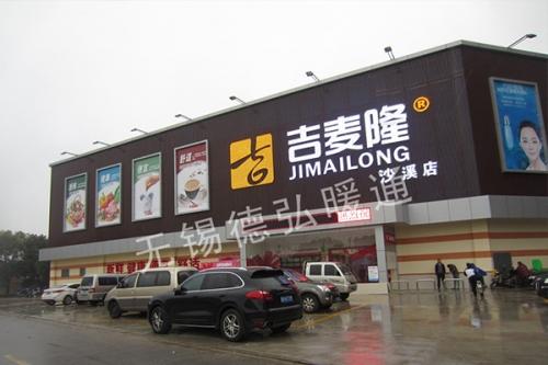 吉麦隆超市(太仓沙溪店)