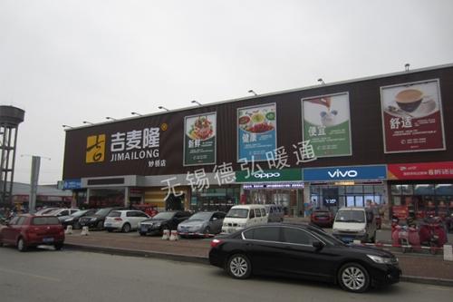 吉麦隆超市(张家港妙桥店)
