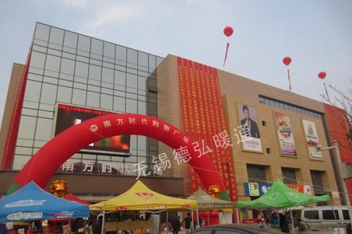 南京南方时代广场